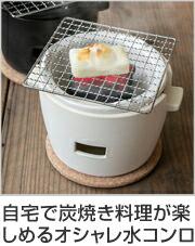 水コンロ ロロ LOLO 炭焼き水コンロ セット 小サイズ 陶器製
