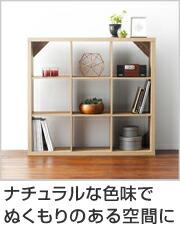 本棚 オープンラック 3段 シンプルデザイン シェルボワ 約幅115cm