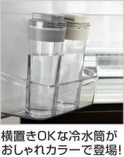 冷水筒 スリムジャグ 1.1L 横置き 縦置き 耐熱 日本製 同色2本セット 当店オリジナル商品