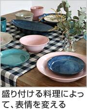 プレート 14cm 洋食器 ナチュラルカラー 磁器 食器 美濃焼 日本製