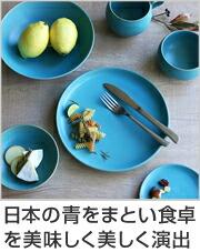プレート 24cm Blueシリーズ 陶器 食器 笠間焼