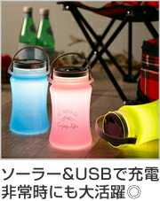 LEDランタン USB充電 防水 ソーラー フローティングLEDランタン type2