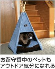 ペット用ハウス 犬猫兼用 Lサイズ ティーピー 犬 猫 ベッド