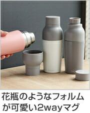 直飲み 2way vase ステンレス製真空マグボトル 380ml