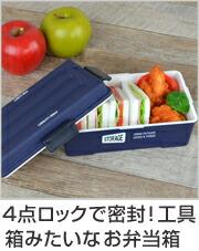 お弁当箱 1段 日本製 STORAGE コンテナランチ 900ml