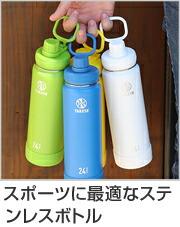 水筒 タケヤフラスク 二重構造 700ml ハンドル付き