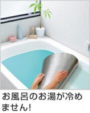 アルミ保温シ-ト お風呂の保温 XL