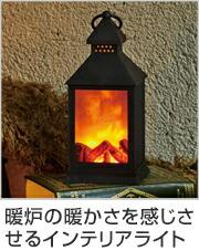 インテリア LED 暖炉 Sサイズ イルミネ