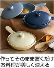 スキレット 21cm GRILLER 蓋付きスキレット 耐熱陶器 日本製 美濃焼