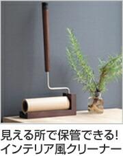 カーペットクリーナー 木製 ショート スタンド付き 粘着クリーナー