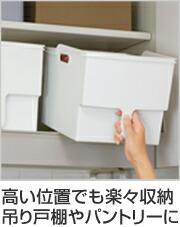 キッチン収納ケース 吊り戸棚ボックスワイド 幅24cm