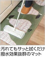 キッチンマット 厚さ8mm もっちり肉厚 45×240cm 拭ける 北欧風キッチンマット