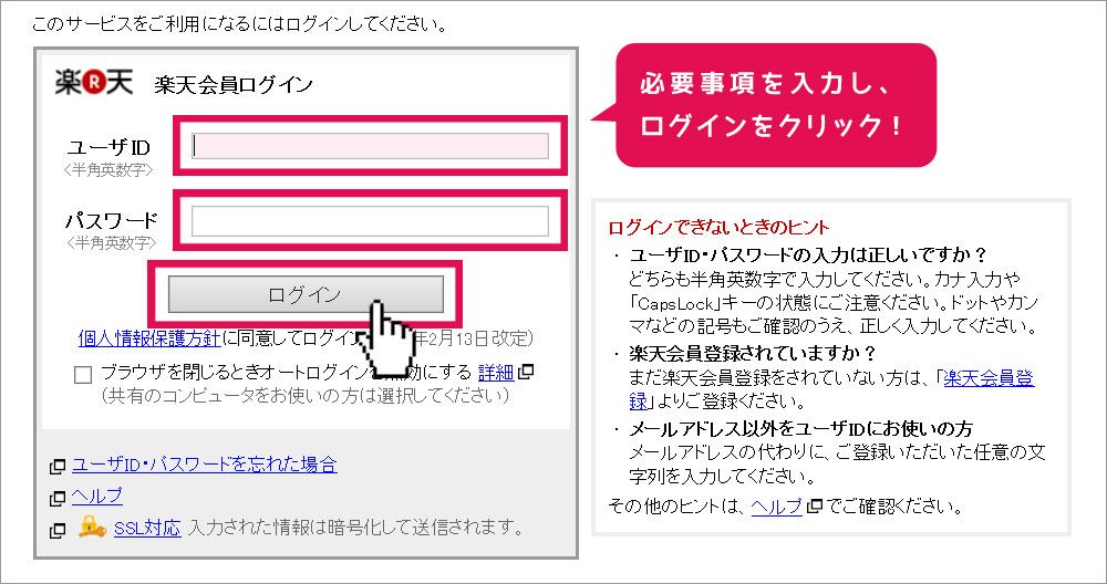 PC用レビュー手順2