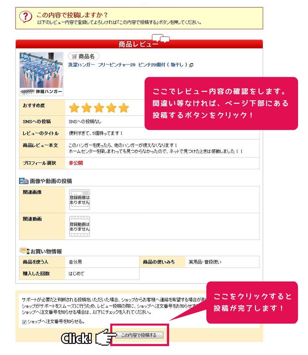 PC用レビュー手順5