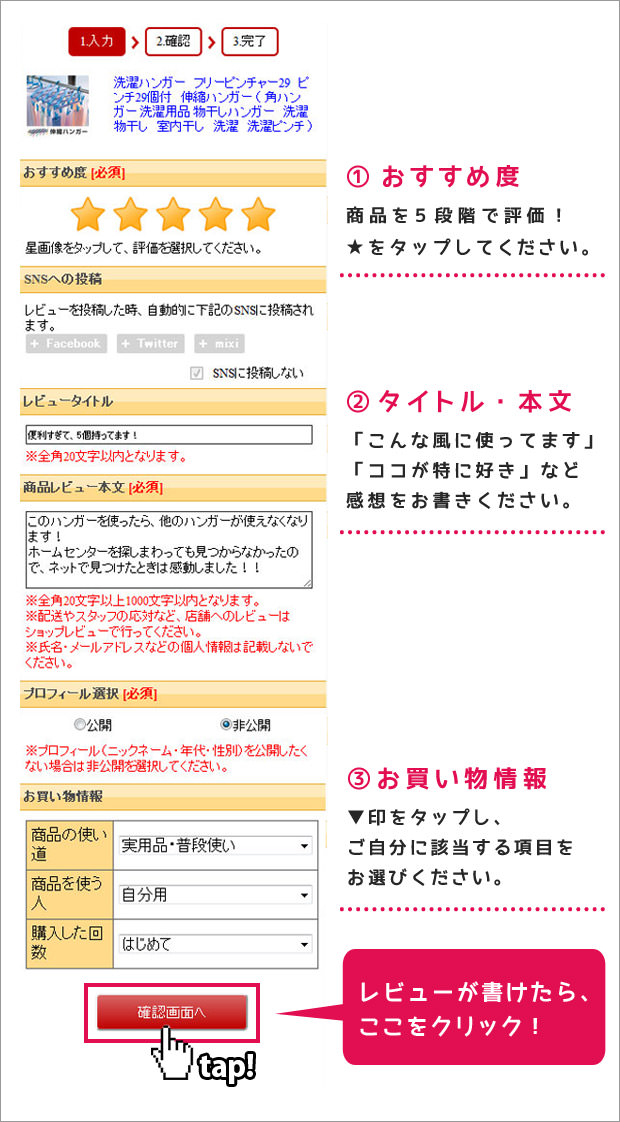 SP用レビュー手順4