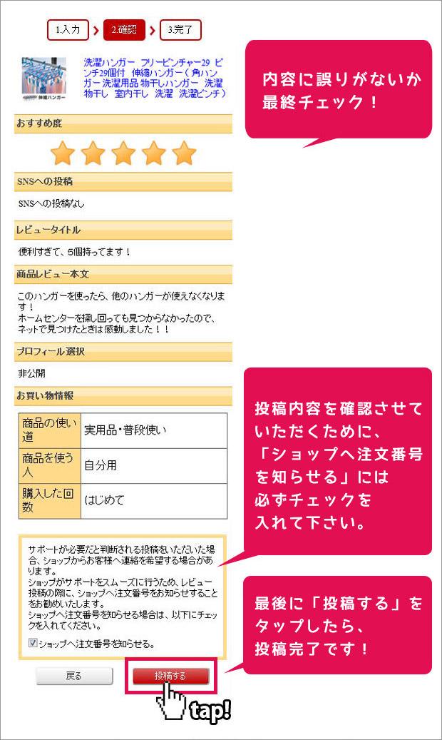SP用レビュー手順5