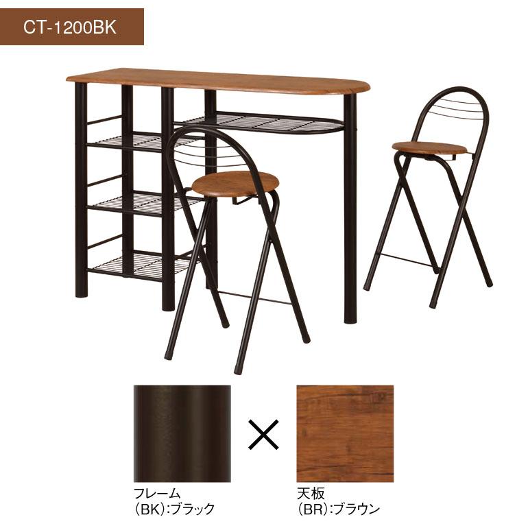 ハイテーブルセット