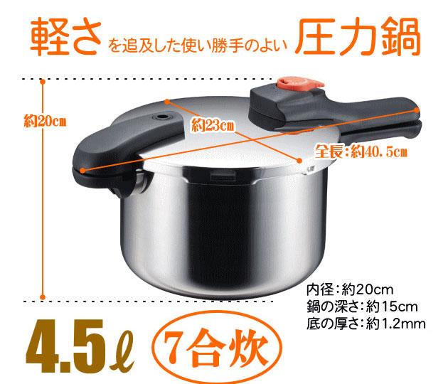 片手圧力鍋