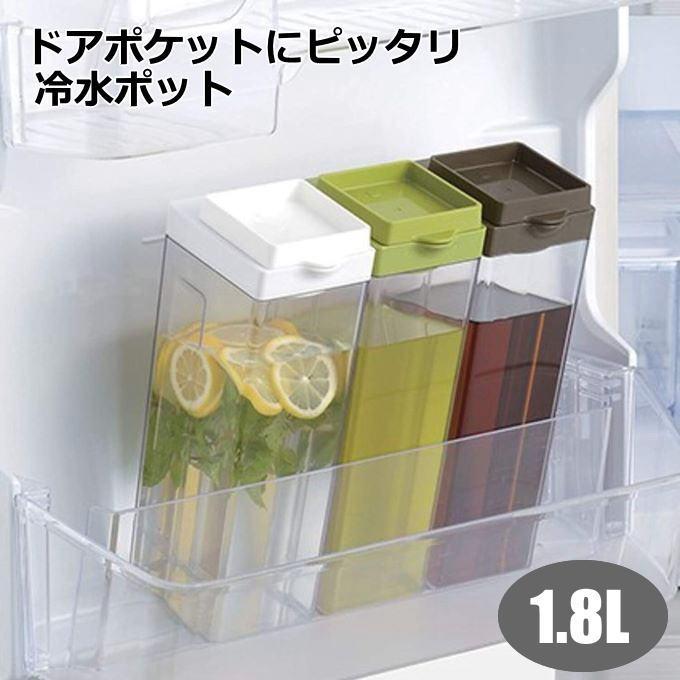 パール金属 冷水ポット 1.8L グリーン 日本製 HB-5784