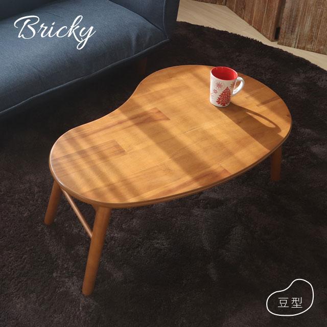Bricky 折れ脚テーブル豆型
