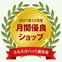 月間優良ショップ 2017年12月度