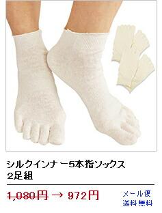 インナー5本