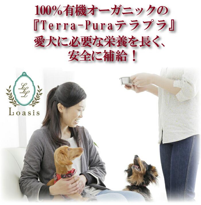 愛犬に必要な栄養を長く安全に補給