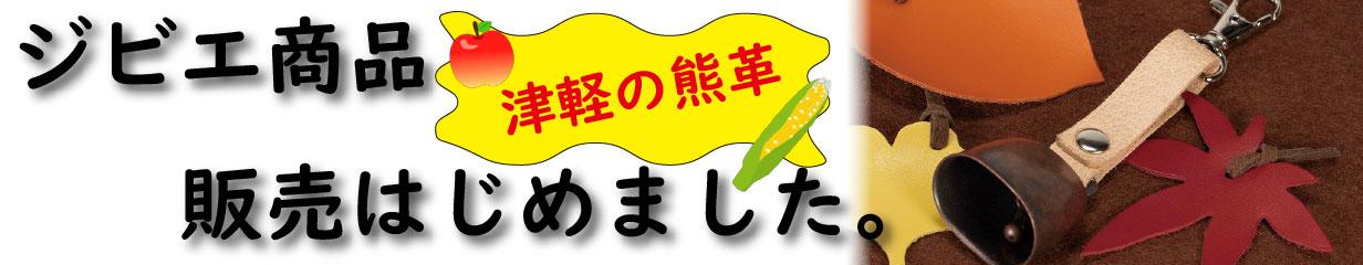 熊,津軽,ジビエ,自然保全