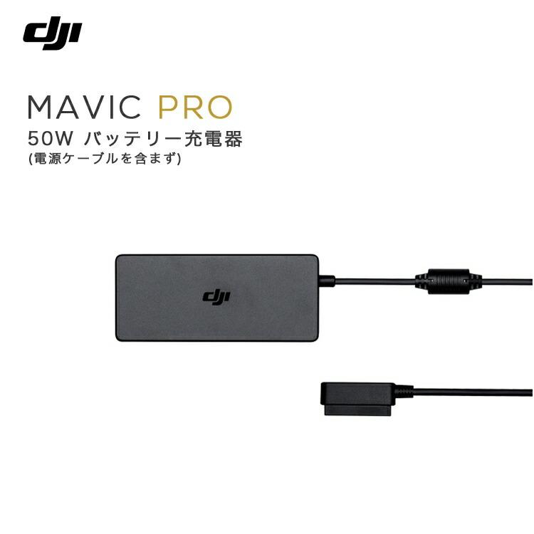 MAVIC PRO マビック 50W バッテリー充電器 充電器 バッテリー MAVIC備品 バッテリー用 Mavicアクセサリー 周辺機器 マビック プロ DJI 小型
