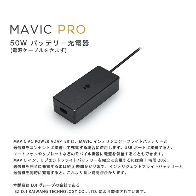 MAVIC,PRO,マビック,50W,バッテリー充電器,充電器,バッテリー,MAVIC備品,バッテリー用,Mavicアクセサリー,周辺機器,DJI,小型
