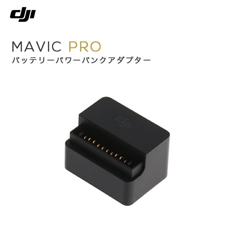 【あす楽】 MAVIC PRO マビック バッテリーパワーバンクアダプター Mavic充電器 予備バッテリー MAVIC備品 Mavicバッテリー 周辺機器 プロ DJI 小型