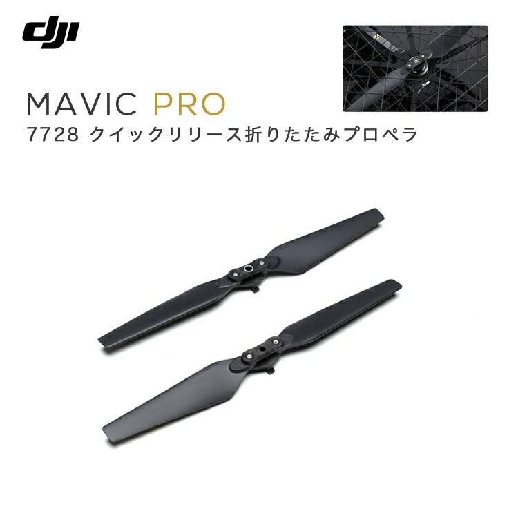 【メール便送料無料】MAVIC PRO ドローン マビック 7728 クイックリリース 折りたたみ 羽 予備プロペラ MAVIC備品 Mavicアクセサリー 周辺機器 DJI 小型