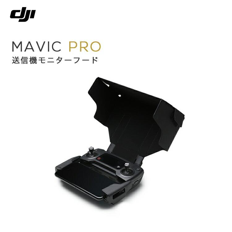 【メール便無料】 MAVIC PRO マビック 送信機モニターフード 保護カバー 送信機 カバー MAVIC備品 バッテリー用 Mavicアクセサリー 周辺機器 DJI 小型