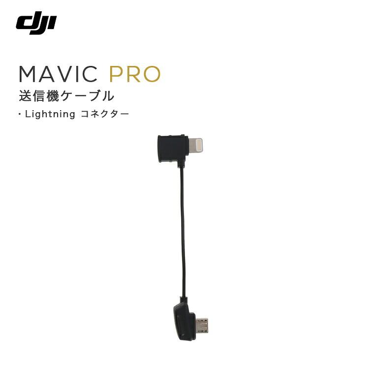 【メール便送料無料】 MAVIC PRO マビック 送信機ケーブル Mavicケーブル Lightning iphone ipad コネクター MAVIC備品 Mavicアクセサリー 周辺機器 DJI 小型