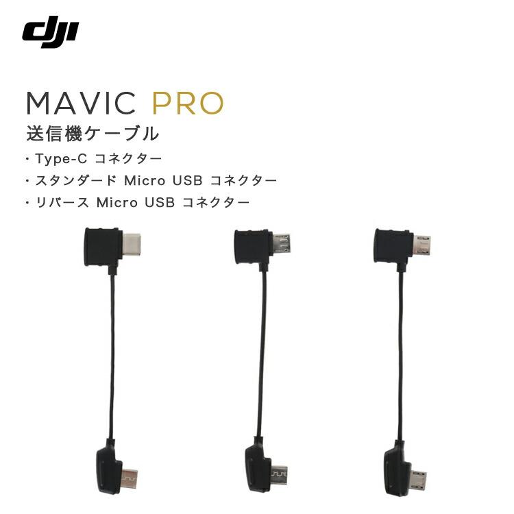 【メール便送料無料】MAVIC PRO マビック 送信機ケーブル Mavicケーブル Type-C スタンダード リバース Micro USB コネクター MAVIC備品 Mavicアクセサリー DJI