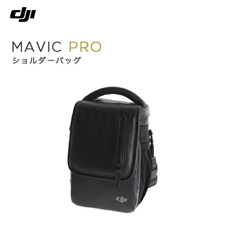 MAVIC PRO マビック 専用 ショルダーバッグ ポーチ 収納バッグ オリジナルバッグ MAVIC備品 バッテリー用 Mavicアクセサリー 周辺機器 マビック プロ DJI 小型