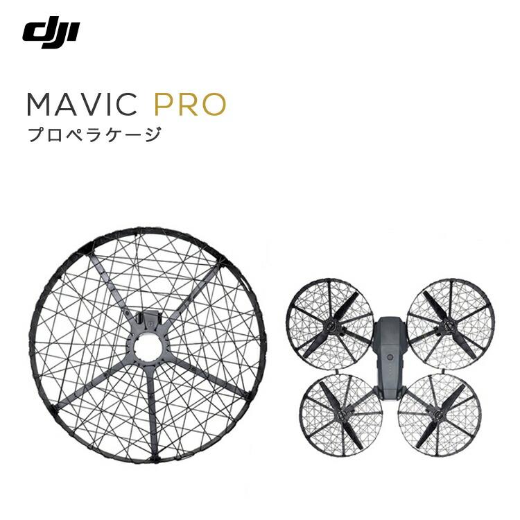 MAVIC PRO ドローン マビック プロペラケージ カバー プロテクター DJI 4K 7728 4km対応 小型 空撮 アプリ連動 ActiveTrack 障害物自動回避 折り畳み 長時間飛行