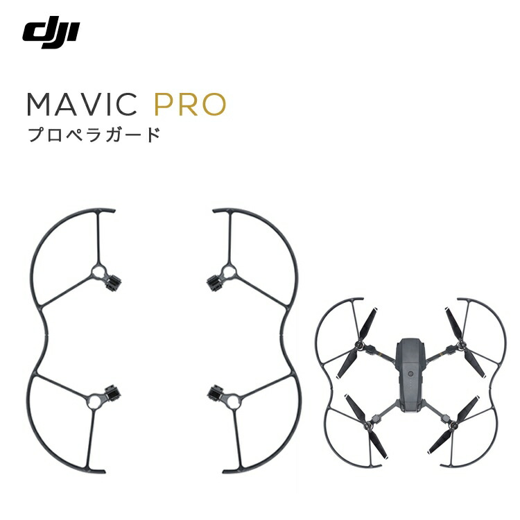 MAVIC PRO ドローン マビック プロペラガード DJI 4km対応 小型 空撮 アプリ連動 ActiveTrack 障害物自動回避 折り畳み 長時間飛行