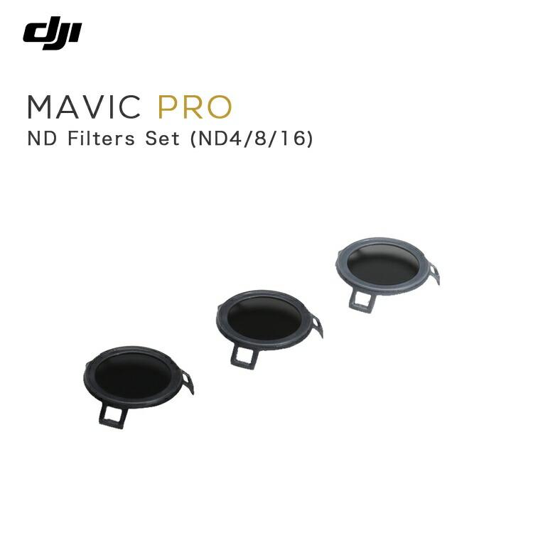 【メール便送料無料】 MAVIC PRO マビック NDフィルターセット ND4/8/16 ストップフィルター MAVIC備品 フィルター Mavicアクセサリー 周辺機器 マビック プロ DJI