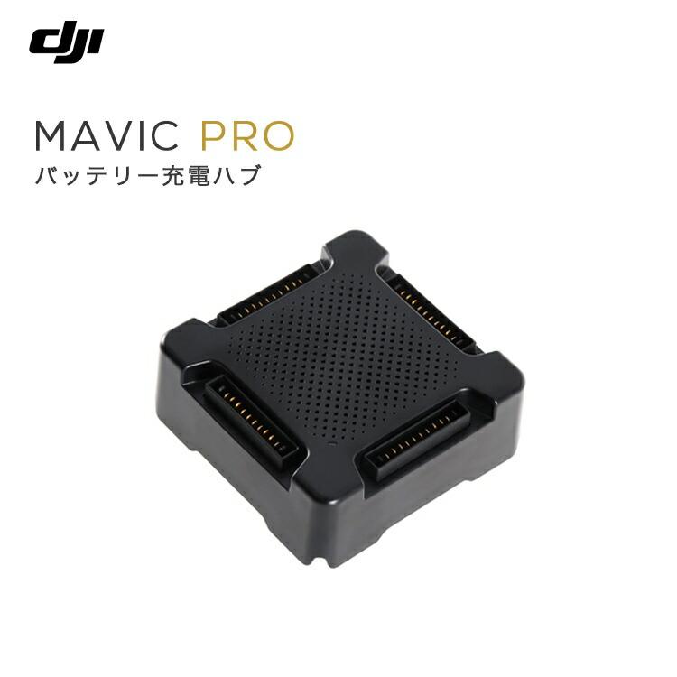 MAVIC PRO マビック バッテリー充電ハブ Mavic充電ハブ HUB 充電器 コネクター MAVIC備品 バッテリー用 Mavicアクセサリー 周辺機器 マビック プロ DJI 小型
