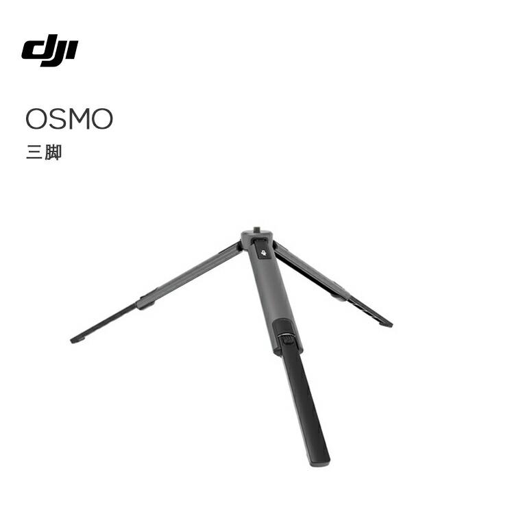 オスモOsmo Mobile 三脚 アクセサリー スタンド カメラアクセサリー 周辺機器 アングル カスタム ハンディカム ビデオ 手ブレ補正 DJI GO PRO 国内正規品