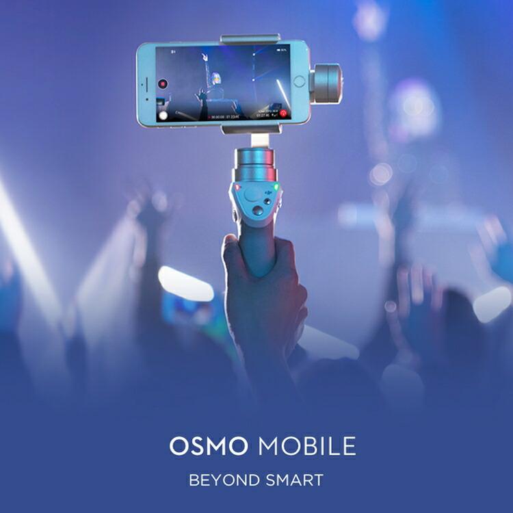 Osmo,Mobile,オスモ,三脚,アクセサリー,スタンド,カメラアクセサリー,周辺機器,アングル,カスタム,ハンディカム,ビデオ,カメラ,手ブレ補正,DJI,GO,PRO,国内正規品