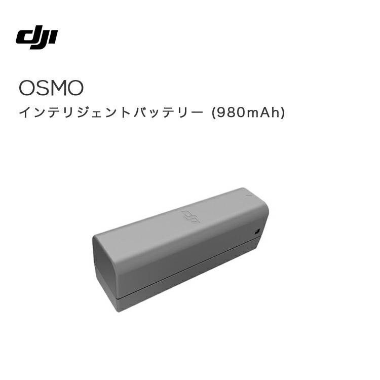 Osmo Mobile インテリジェント バッテリー 980mAh 専用バッテリー 電源 アクセサリー DJI充電器 周辺機器 セット ビデオ 手ブレ補正 DJI GO PRO 国内正規品