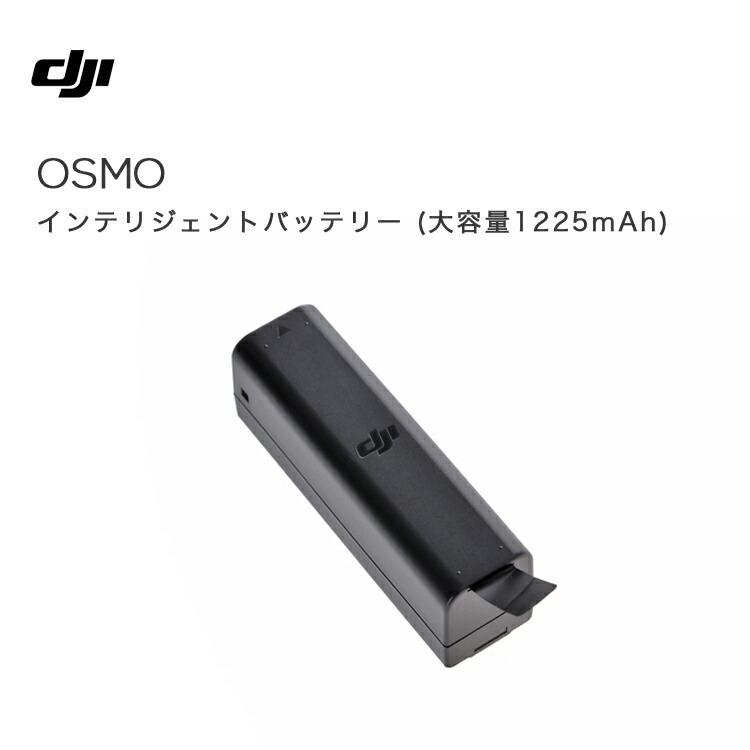 Osmo Mobile インテリジェント バッテリー 大容量 1225mAh アクセサリー DJI充電器 周辺機器 セット ハンディカム ビデオ 手ブレ補正 DJI GO PRO 国内正規品