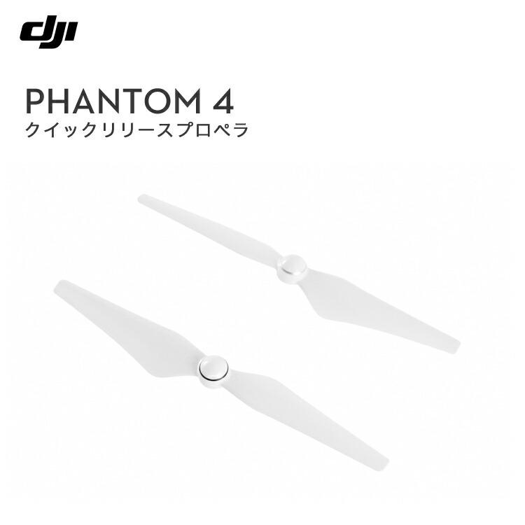 【メール便無料】PHANTOM 4 プロペラ クイックリリース 羽 予備プロペラ アクセサリー ファントム4 ドローン DJI P4 映画 4k対応 スマホ操作 カメラ ビデオ 空撮