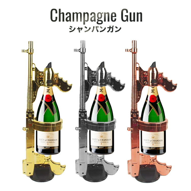 CHAMPAGNE GUN シャンパンガン シャンパンシャワー ドンペリ二ヨン ドンペリ モエ・エ・シャンドン ボトルホルダー ディスプレイ インテリア雑貨 Extra-night