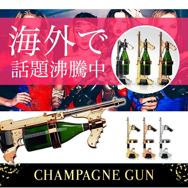 2017,CHAMPAGNE,GUN,Extra-night,gun,シャンパンガン,シャンパンシャワー,ドンペリ二ヨン,ドン・ペリニヨン,モエ・エ・シャンドン,ボトルホルダー,ドリンクホルダー,ストッパー,ディスプレイ,インテリア,プレゼント,パーティー,クラブ,ビーチ,インテリア,bar,銃