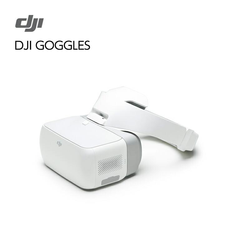 DJI Goggles FPV ゴーグル VR VRドローン ヘッドセット ワイヤレス 2K ペアHDスクリーン Mavic Pro Phantom 4 Inspire ドローン AR 動画 飛行 画像 ヘッドホン