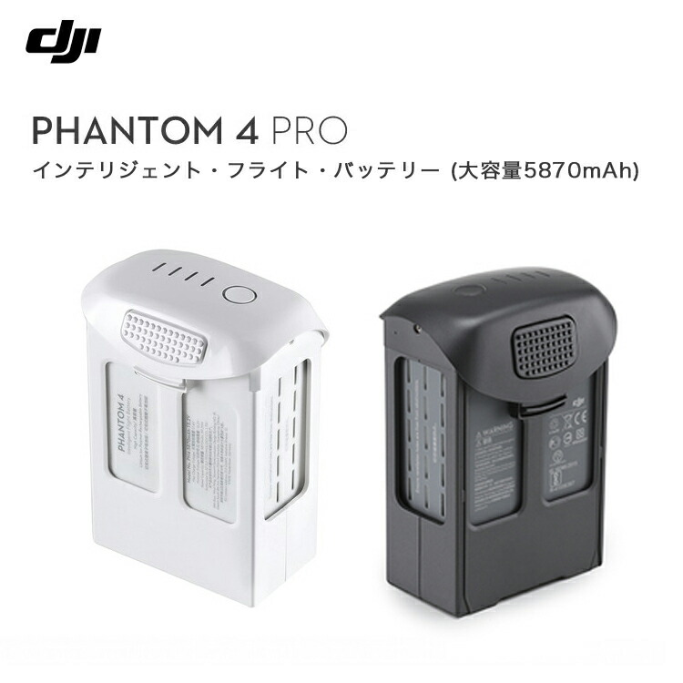 PHANTOM 4 インテリジェントフライトバッテリー Obsidian Black 【容量5870mAh】 バッテリー アクセサリー 周辺機器 ファントム4 ドローン DJI P4 4k対応 ビデオ
