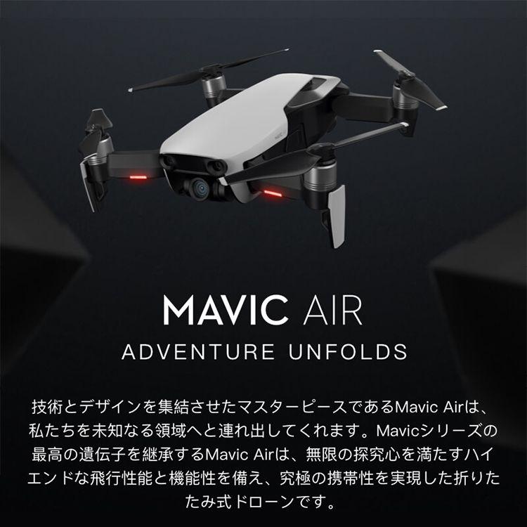 Mavic,Air,ドローン,インテリジェットバッテリー,マビック,エア,DJI,